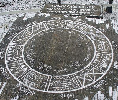 смотрели на всяческие древнеславянские календари